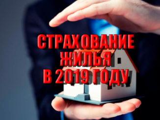 Добровольное страхование жилья в квитанции ЖКХ